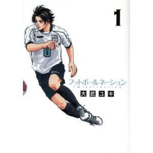 フットボールネーション(1) ビッグC/大武ユキ(著者)|bookoffonline