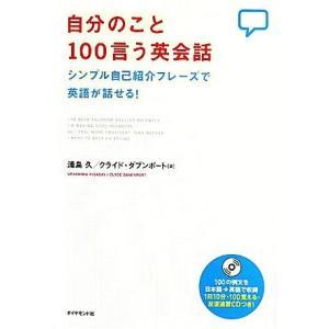 自分のこと100言う英会話 シンプル自己紹介フレーズで英語が話せる!/浦島久,クライドダブンポート【著】|bookoffonline