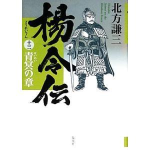 楊令伝(13) 青冥の章/北方謙三【著】|bookoffonline