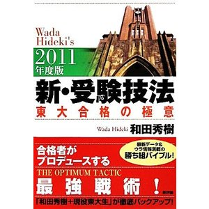 新・受験技法(2011年度版) 東大合格の極意/和田秀樹【著】