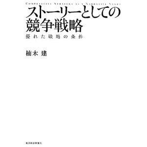 ストーリーとしての競争戦略 優れた戦略の条件 Hitotsubashi Business Review Books/楠木建【著】
