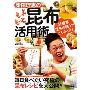 柴田理恵のもっともっと昆布活用術 毎日食べたい究極の昆布レシ...