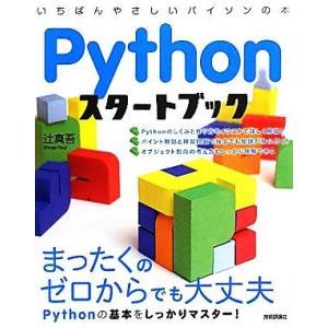 Pythonスタートブック/辻真吾【著】
