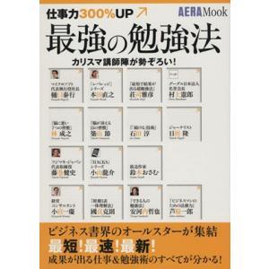 仕事力300%UP 最強の勉強法/朝日新聞出版(著者) bookoffonline