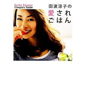 田波涼子の愛されごはん/田波涼子【著】|bookoffonline