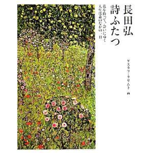 詩ふたつ 花を持って、会いにゆく・人生は森のな...の関連商品2