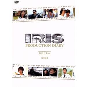 IRIS〔アイリス〕PRODUCTION DIARY BOX...