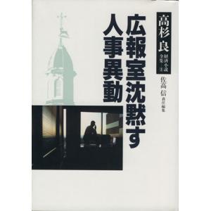 広報室沈黙す 高杉良経済小説全集3/高杉良(著者)