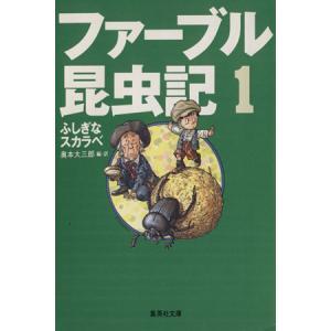ファーブル昆虫記(1) ふしぎなスカラベ 集英社文庫/奥本大三郎(著者)