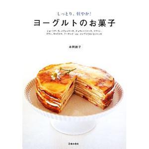 ヨーグルトのお菓子 しっとり、軽やか!ショートケーキ、シフォンケーキ、チョコレートケーキ、マフィン、...