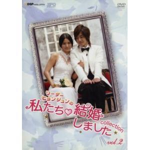 リーダー・ヒョンジュンの私たち結婚しました−コレクション−vol.2/キム・ヒョンジュン,ファンボ|bookoffonline