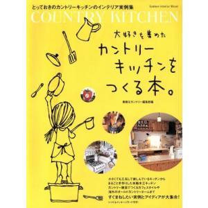 カントリーキッチンをつくる本/学研マーケティング(その他) bookoffonline