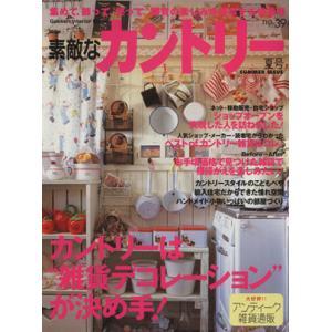 素敵なカントリー no.39/学研マーケティング(その他) bookoffonline