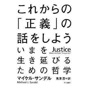 これからの「正義」の話をしよう いまを生き延びるための哲学/マイケルサンデル【著】,鬼澤忍【訳】|bookoffonline