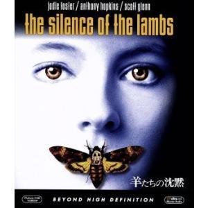 羊たちの沈黙(Blu−ray Disc)/ジョディ・フォスター,アンソニー・ホプキンス,スコット・グ...