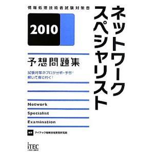 ネットワークスペシャリスト予想問題集(2010)/アイテック情報技術教育研究部【編著】