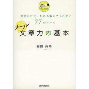 メール文章力の基本/藤田英時(著者)