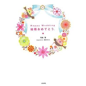 Happy Wedding結婚おめでとう/竹本聖【著】,国分チエミ【イラスト】