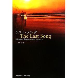 ラスト・ソング/ニコラススパークス【著】,雨沢泰【訳】|bookoffonline
