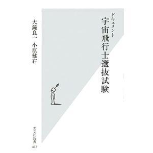 ドキュメント 宇宙飛行士選抜試験 光文社新書/大鐘良一,小原健右【著】