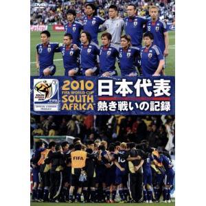 2010 FIFA ワールドカップ 南アフリカ オフィシャルDVD 日本代表 熱き戦いの記録/スポーツ,(サッカー)|bookoffonline