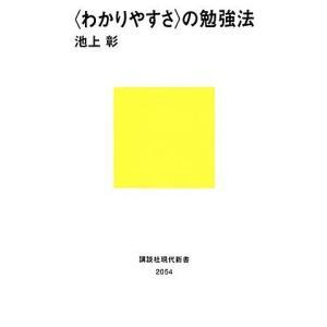 「わかりやすさ」の勉強法 講談社現代新書/池上彰【著】|bookoffonline