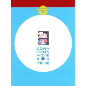 DORAEMON THE MOVIE BOX 1980−1988(初回限定生産版)/アニメ,藤子・F・不二雄(原作、脚本),大山のぶ代(ドラえもん),小|bookoffonline