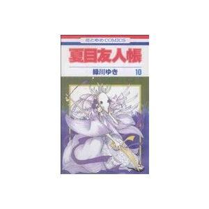 夏目友人帳(10) 花とゆめC/緑川ゆき(著者)|bookoffonline