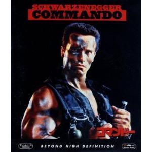 「コマンドー」4Kニューマスター吹替版、さよなら上映