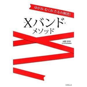 ゆがみ・むくみ・たるみ解消!Xバンド・メソッド/河野智聖【著...