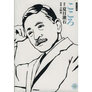 こころ(文庫版) MANGA BUNGOシリーズ MANGA BUNGOシリーズ/吉崎凪(著者)