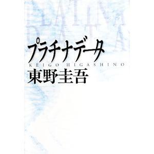 プラチナデータ/東野圭吾【著】 bookoffonline