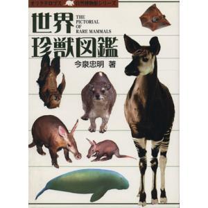 世界珍獣図鑑 IUCNレッドリスト完全収録/今泉忠明(著者)