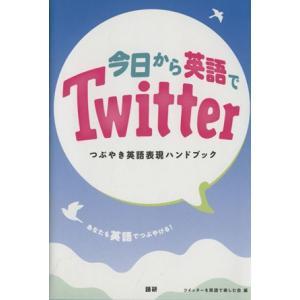 今日から英語でTwitter/ツイッターを英語で楽しむ会編(著者)