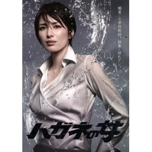 ハガネの女 DVD−BOX/吉瀬美智子,要潤,設楽統,深谷かほる(原作),中塚武(音楽)