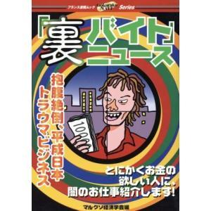 裏バイトニュース/マルクソ経済学会(編者)