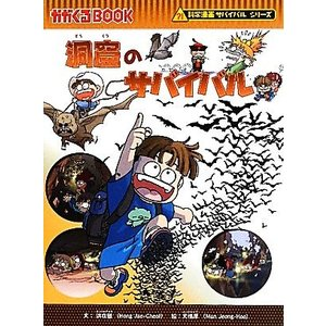 洞窟のサバイバル 科学漫画サバイバルシリーズ かがくるBOOK科学漫画サバイバルシリーズ/洪在徹【文】,文情厚【絵】|bookoffonline
