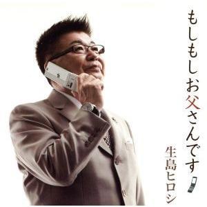 純邦楽/演歌 / 生島ヒロシ / もしもしお父さんですCD Maxiの商品画像|ナビ