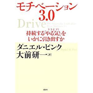 モチベーション3.0 持続する「やる気!」をいかに引き出すか/ダニエルピンク【著】,大前研一【訳】