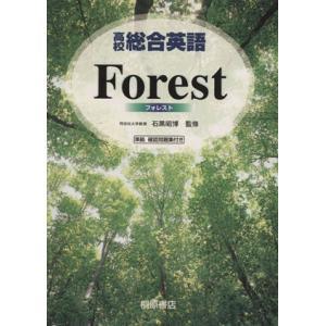 高校総合英語 Forest/墺タカユキ(著者),石黒昭博(その他)