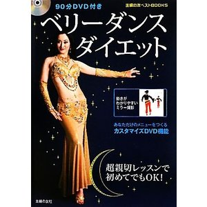 ベリーダンスダイエット 90分DVD付き 主婦の友ベストBOOKS/tae【著】|bookoffonline