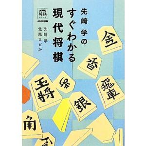 先崎学のすぐわかる現代将棋 NHK将棋シリーズ/先崎学,北尾まどか【著】