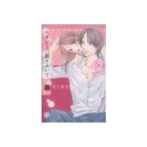 ベイビー 涙はふいて 恋愛MAXC/花田祐実(著者)|bookoffonline
