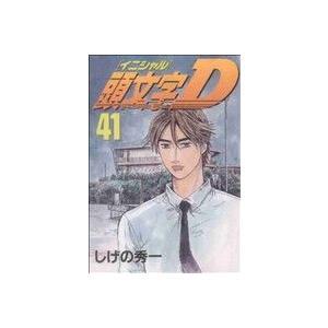 頭文字D(41) ヤングマガジンKC/しげの秀一(著者)