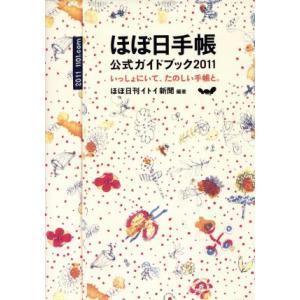ほぼ日手帳公式ガイドブック2011/ほぼ日イトイ新聞(著者)