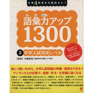 語彙力アップ1300(2) 小学4年生から始めたい!-中学入試完全レベル/内藤俊昭(著者)|bookoffonline