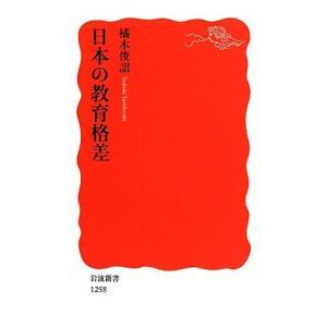 日本の教育格差 岩波新書/橘木俊詔【著】