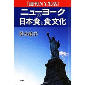 『週刊NY生活』ニューヨークの日本食と食文化/松本紘宇【著】|bookoffonline