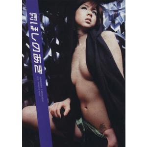 月刊 ほしのあき SHINCYO MOOK/ほしのあき(著者) bookoffonline