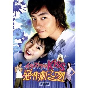 イタズラなKiss〜惡作劇之吻〜後半戦DVD−BOX/アリエ...